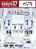 トヨタ セリカ ST165 スウェーデン #6 1989/ #15 1991/ #4 1992