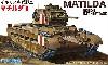 イギリス歩兵戦車 マチルダ 3