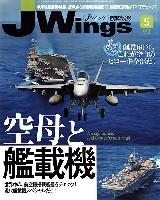Jウイング 2014年5月号