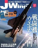 イカロス出版J Wings (Jウイング)Jウイング 2014年7月号