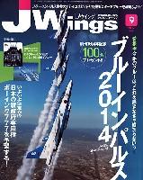 Jウイング 2014年9月号