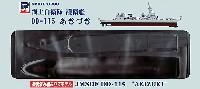 ピットロード1/700 塗装済み組み立てモデル (JP-×)海上自衛隊 護衛艦 DD-115 あきづき