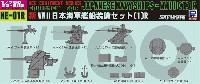 新WW2 日本海軍艦船装備セット 1R