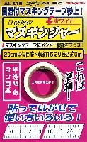 シモムラアレックホビーお助けアイテム目盛線帯 マスキンジャー ホワイト