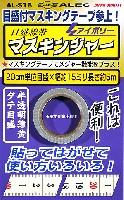 シモムラアレックホビーお助けアイテム目盛線帯 マスキンジャー アイボリー