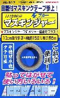 シモムラアレックホビーお助けアイテム目盛線帯 マスキンジャー ブルー