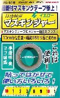 シモムラアレックホビーお助けアイテム目盛線帯 マスキンジャー イエロー