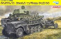 Sd.Kfz.10 Ausf.A 1tハーフトラック  w/ 5cm PaK38 対戦車砲