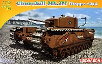 ドラゴン1/72 ARMOR PRO (アーマープロ)チャーチル歩兵戦車 Mk.3 ディエップ 1942