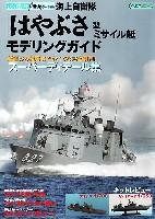 イカロス出版世界の名艦海上自衛隊 はやぶさ型 ミサイル艇 モデリングガイド