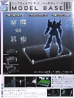 モデルベース L