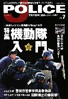 イカロス出版イカロスムックJ POLICE Vol.7