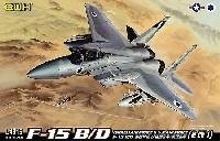 F-15B/D イーグル イスラエル空軍/アメリカ空軍