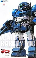 ウェーブ装甲騎兵ボトムズX・ATH-02-DT ラビドリードッグ (ST版)