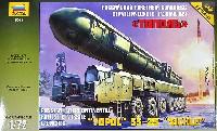 ズベズダ1/72 ミリタリーロシア RT-2PM2 大陸間弾道ミサイル トーポリM