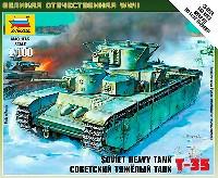 ズベズダART OF TACTICソビエト T-35 重戦車