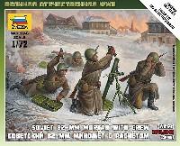 ズベズダART OF TACTICソビエト 82mm 迫撃砲 & クルー 1941-1943 (冬季服)
