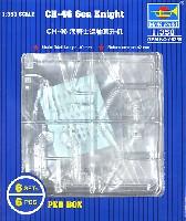 トランペッター1/350 航空母艦用エアクラフトセットCH-46 シーナイト (6機入り)