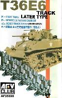 AFV CLUB1/35 AFV シリーズ (キャタピラ)M3/M5/M8軽戦車用 キャタピラ (後期型) (可動式)