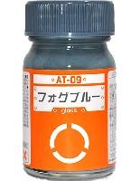 フォグブルー (AT-09)