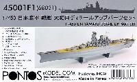日本海軍 戦艦 大和用 ディテールアップパーツセット