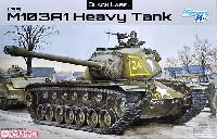 ドラゴン1/35 BLACK LABELアメリカ M103A1 重戦車