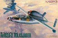 ドラゴン1/72 Golden Wings Seriesハインケル He162a-2 フォルクスイエーガー
