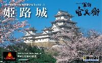 姫路城 (大河ドラマ 軍師 官兵衛 オリジナルグッズ付)