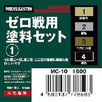 モデルカステンモデルカステンカラーゼロ戦用塗料セット (1)