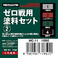 モデルカステンモデルカステンカラーゼロ戦用塗料セット (2)