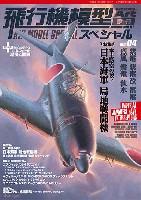 飛行機模型スペシャル 04 本土防空の要! 日本海軍局地戦闘機