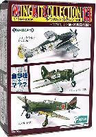 ウイングキットコレクション Vol.13 WW2 日・独・露戦闘機編