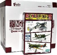 ウイングキットコレクション Vol.13 WW2 日・独・露戦闘機編 (1BOX=10個入)