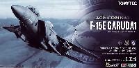 エースコンバット F-15E ガルーダ 1 (エメリア共和国空軍 第8航空団 第28飛行隊 ガルーダ隊 1番機)