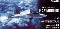 エースコンバット F-22 メビウス 1 (独立国家連合軍 第118戦術航空隊 メビウス隊 1番機)
