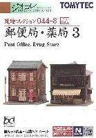 郵便局・薬局 3