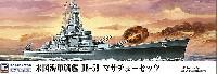 米国海軍 サウス・ダコダ級戦艦 BB-59 マサチューセッツ