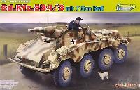 ドイツ Sd.Kfz.234/3 シュツンメル 7.5cm砲搭載 8輪重装甲偵察車