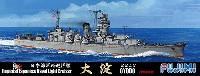 日本海軍 軽巡洋艦 大淀