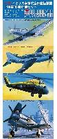 フジミ1/700 グレードアップパーツシリーズイギリス海軍空母艦載機 (4種各16機) 64機セット