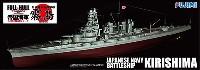 フジミ1/700 帝国海軍シリーズ日本海軍 高速戦艦 霧島 1941年12月