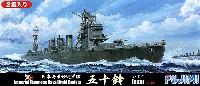 フジミ1/700 特シリーズ SPOT日本海軍 軽巡洋艦 五十鈴 1944年 デラックス