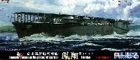 フジミ1/700 特シリーズ SPOT日本海軍 航空母艦 鳳翔 1939(昭和14)年 デラックス