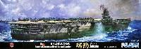 フジミ1/700 特シリーズ SPOT日本海軍 航空母艦 瑞鶴 1944(昭和19)年 パーフェクト