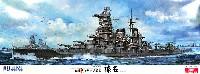 フジミ1/350 艦船モデル旧日本海軍 高速戦艦 榛名 1944年6月 デラックス エッチングパーツ付き