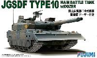 陸上自衛隊 10式戦車 量産型 ドーザー付き