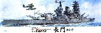 日本海軍 戦艦 長門 開戦時