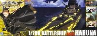 アオシマ蒼き鋼のアルペジオ霧の艦隊 大戦艦 ハルナ