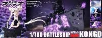 アオシマ蒼き鋼のアルペジオ霧の艦隊 大戦艦 コンゴウ