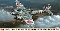 川崎 キ45改 二式複座戦闘機 屠龍 丙型 突出砲装備機 飛行第4戦隊